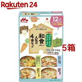 森永ベビーフード おうちのおかず 和食メニュー人気の4食セット 12カ月頃から(100g*4袋入*5箱セット)