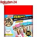 焼かつお 高齢猫用 バラエティパック 2種類の味(15g*36本入)