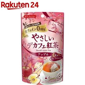 ティーブティック やさしいデカフェ紅茶 アップルティー(10袋入)【ティーブティック】