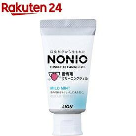 ノニオ 舌専用クリーニングジェル(45g)【ノニオ(NONIO)】