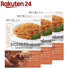 nakato 麻布十番シリーズ かにトマトクリームソース 国産ずわいがに使用(140g*3個入)【麻布十番シリーズ】