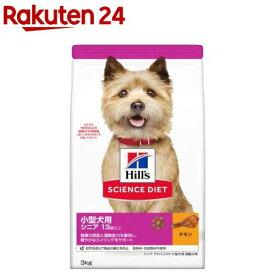 サイエンスダイエット 小型犬用 13歳以上 シニア アドバンスド 高齢犬用 チキン(3kg)【dalc_sciencediet】【サイエンスダイエット】[ドッグフード]