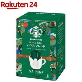 スターバックス オリガミ パーソナルドリップ コーヒー ハウスブレンド(5個入)
