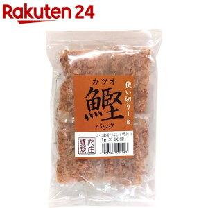 鰹パック(1g*20袋)