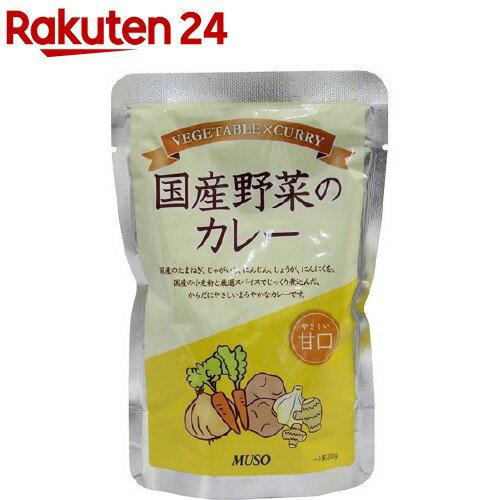 ムソー 国産野菜のカレー 甘口(200g)
