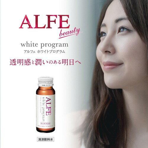 アルフェホワイトプログラム