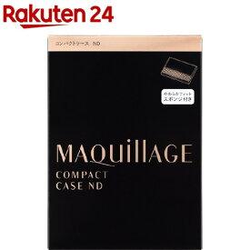 資生堂 マキアージュ コンパクトケース ND(76g)【マキアージュ(MAQUillAGE)】