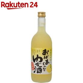 国盛 おばあちゃんのゆず酒 7%(720mL)