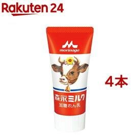 森永ミルク 加糖れん乳 チューブ入り(120g*4本セット)