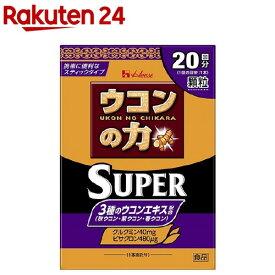 ウコンの力 顆粒 スーパー(1.8g*20本入)【ウコンの力】