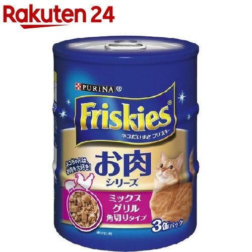 フリスキー缶ミックスグリル角切りタイプ