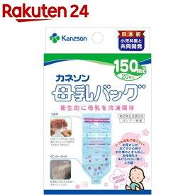 カネソン Kaneson 母乳バッグ 150mL(20枚入)【KENPO_12】【カネソン】