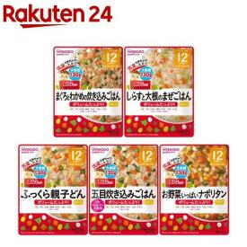 【訳あり】和光堂 ビッグサイズのグーグーキッチン 12か月〜 おすすめセット(130g*10袋入)【グーグーキッチン】