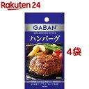 ギャバン シーズニングスパイス ハンバーグ(6.5g*4コセット)【ギャバン(GABAN)】