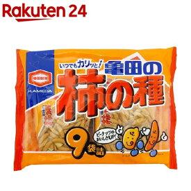 亀田の柿の種 9袋詰(265g)【亀田の柿の種】