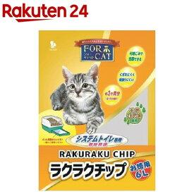 フォーキャット ラクラクチップ 猫砂(6L)【フォーキャット】
