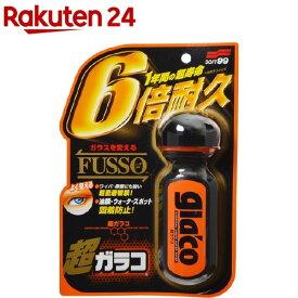 ソフト99 超ガラコ G-19 04146(70ml)【ソフト99】