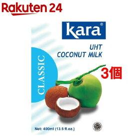 カラ クラシック ココナッツミルク ブリック(400ml*3個セット)【カラ】