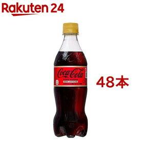 コカ・コーラ ゼロカフェイン(500ml*48本入)【コカコーラ(Coca-Cola)】