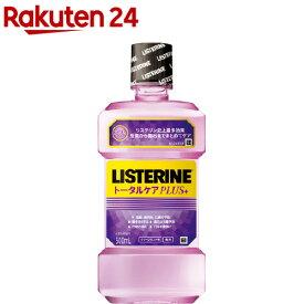薬用リステリン トータルケアプラス クリーンミント味(500ml)【3brnd-9】【LISTERINE(リステリン)】