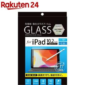 Digio2 iPad 10.2inch 2019用 ガラスフィルム 指紋防止 TBF-IP19GFLS(1個)【Digio2】