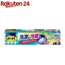 リード 冷凍・冷蔵保存バッグ スライドジッパー フリーザーバッグ L(9枚入)【リード】