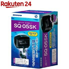 ニッソー SQポンプ SQ-05SK(1個)【NISSO(ニッソー)】