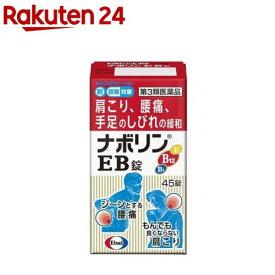 【第3類医薬品】ナボリンEB(セルフメディケーション税制対象)(45錠)【KENPO_11】【ナボリン】