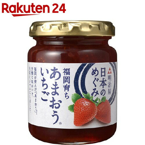 日本のめぐみ 福岡育ちあまおういちごジャム(150g)