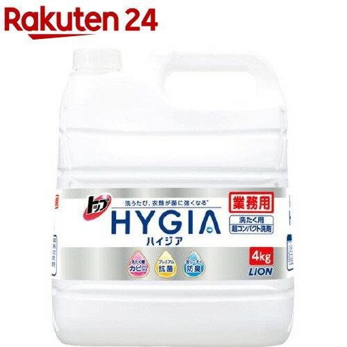 トップ ハイジア 大容量(4kg)【ハイジア(HYGIA)】