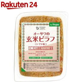 オーサワの玄米ピラフ(トマト味)(160g)【オーサワ】