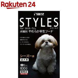 サンライズ スタイルズ シーズー用 成犬用(600g)【スタイルズ(STYLES)】