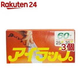 アイラップUF ポリ袋(60枚入*3コセット)