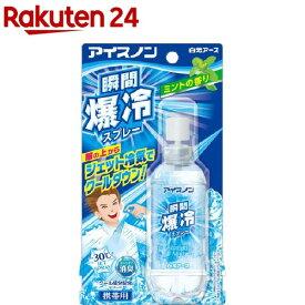 アイスノン 瞬間爆冷スプレー ミントの香り 携帯用(70mL)【アイスノン】