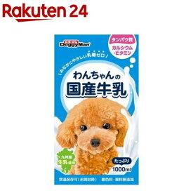 ドギーマン わんちゃんの国産牛乳(1L)【ドギーマン(Doggy Man)】