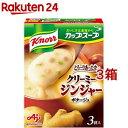 クノール カップスープ クリーミージンジャー(3袋入*3箱セット)【クノール】