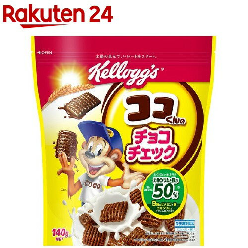 ケロッグ ココくんのチョコチェック 袋(140g)【kzx】【ケロッグ】
