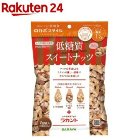 ロカボスタイル 低糖質スイートナッツ(25g*7袋入)【ロカボスタイル】[おやつ]