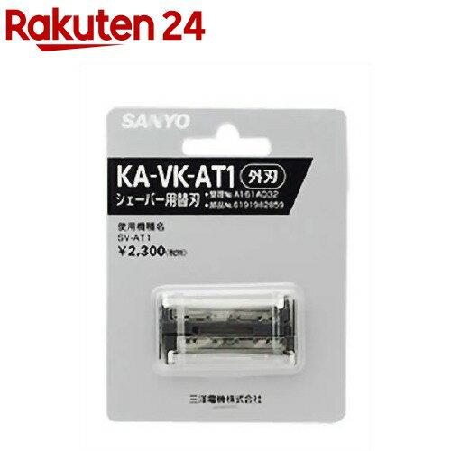SANYO メンズシェーバー替刃(外刃) KA-VK-AT1(1コ入)【SANYO(三洋電機)】