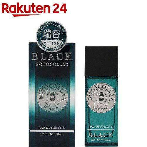 ボトコラックスブラック オーシャン ET/SP 正規品(50mL)【ボトコラックス(BOTOCOLLAX)】