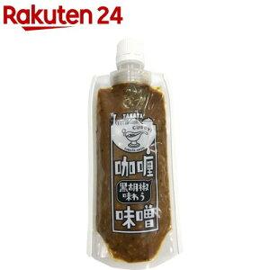 【訳あり】カレー黒胡椒味わう味噌(180g)