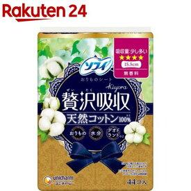ソフィ Kiyora 贅沢吸収 天然コットン 無香料(44枚入*5袋セット)【ソフィ】