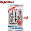塩無添加 健康たべる小魚(50g*3コセット)