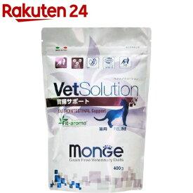 VetSolution 食事療法食 猫用 胃腸サポート(400g)【monge】[キャットフード]