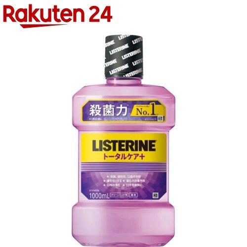 薬用リステリン トータルケアプラス クリーンミント味(1000mL)【LISTERINE(リステリン)】