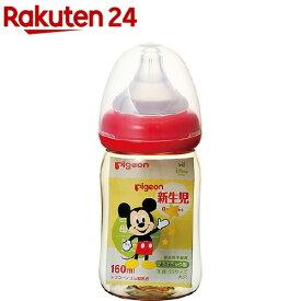 ピジョン 母乳実感哺乳びん プラスチック 160ml ミッキー柄(1コ入)【KENPO_12】【母乳実感】