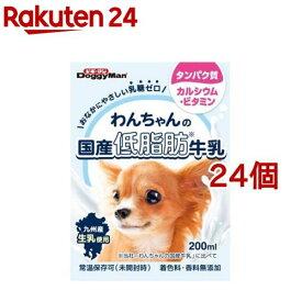 ドギーマン わんちゃんの国産低脂肪牛乳(200ml*24コセット)【ドギーマン(Doggy Man)】