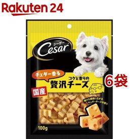 シーザースナック チェダー香るコクと香りの贅沢チーズ(100g*6コセット)【シーザー(ドッグフード)(Cesar)】