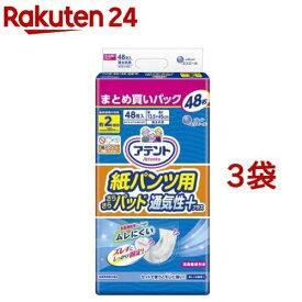 アテント 紙パンツ用 尿とりパッド 2回吸収 13.5*45cm パンツ式用(48枚入*3袋セット)【アテント】