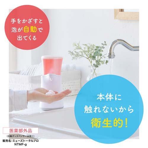 ミューズノータッチ泡ハンドソープ詰替えボトルグレープフルーツの香り